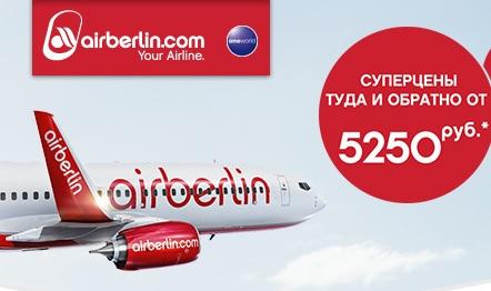 Акция авиабилет берлин если опаздал на самолет часть стоимости билета вернут